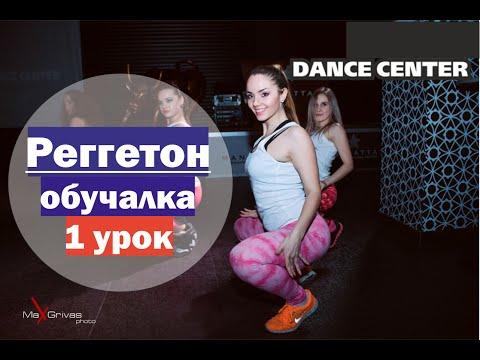 Реггетон обучалка Урок 1 / Ю.Пенч / Dance Center