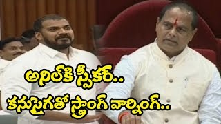 AP Speaker Strong Warning To Anil Kumar Yadav | #AP_Assembly | Ys Jagan Shock | Top Telugu Media