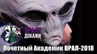 Почетный Академик ВРАЛ-2018: церемония награждения