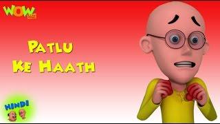 Patlu Ke Haath - Motu Patlu in Hindi WITH ENGLISH, SPANISH & FRENCH SUBTITLES