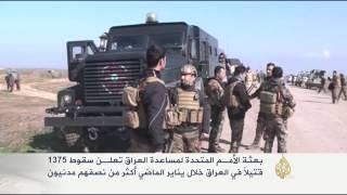 الأمم المتحدة: قتلى يناير الماضي بالعراق 1375 شخصا