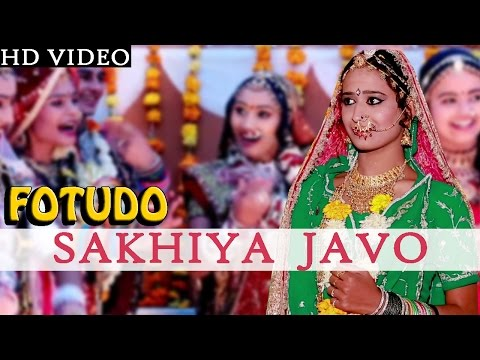 Fotudo: 'sakhiya Javo' | Rajasthani Wedding Songs | Banna Banni Geet 2015 | Marwadi Songs 1080p Hd video