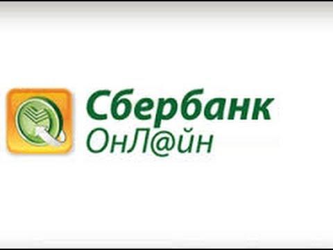 Подключение услуги Сбербанк онлайн.