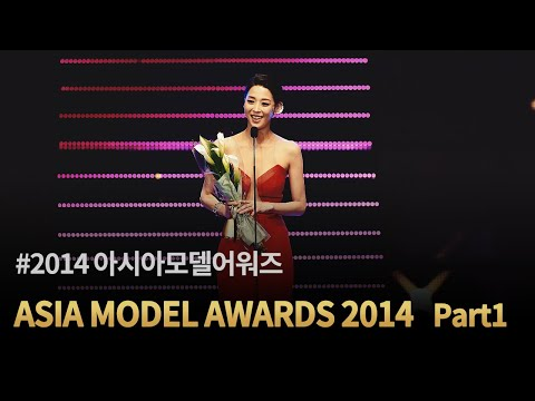 2014 Asia Model Festival Asia Model Awards part.1