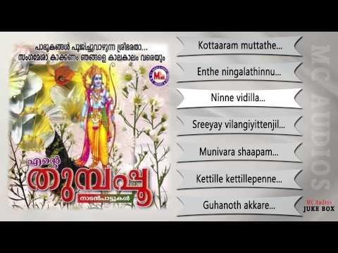 എന്റെ തുമ്പപ്പൂ   ENTE THUMBAPOO   Nadan Pattukal Malayalam   Sreerama Songs