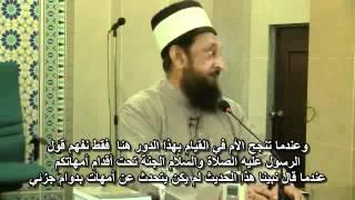الشيخ عمران حسين: الزواج في الاسلام