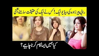 Rabi Pirzada Leak Video | Rabia Pirzada Scandal | We Have To Stop Such things