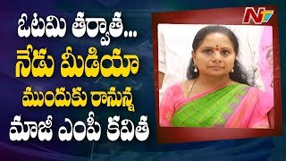 Ex-MP Kavitha To Hold Press Meet Today After Losing In Nizamabad Lok Sabha Polls