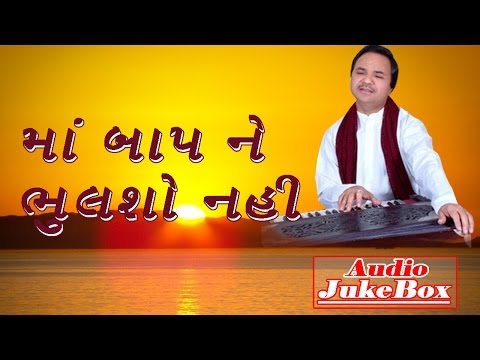 Maa Baap Ne Bhulsho Nahi | Hemant Chauhan Hit Bhajan | Audio Jukebox video