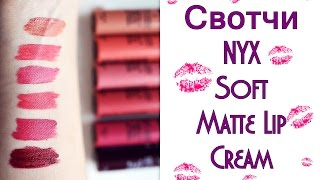 ♡NYX Soft Matte Lip Cream Ревью + Свотчи на Губах ♡