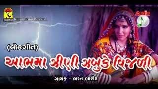 """""""Aabh Ma Jini Jabuke""""   Gujarati Lokgeet   By - Bharat Barot   Original Audio Songs"""
