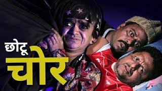 Chotu Chor I छोटू चोर I | Khandesh Hindi Comedy | Chotu Comedy Video