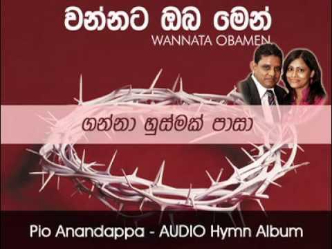 Ganna Husmak Paasa - Sinhala Gospel Hymn By Pio Anandappa