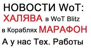 НОВОСТИ WoT: ХАЛЯВА в WoT Blitz, МАРАФОН в WoWS, а у нас тех. работы :(
