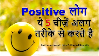 Download Positive लोग ये 5 चीज़ें अलग तरीके से करते है | Motivational video in hindi 3Gp Mp4