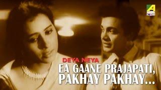 E Gaane Prajapati | Deya Neya | Bengali Movie Video Song | Uttam Kumar | Tanuja | Sandhya Mukherjee