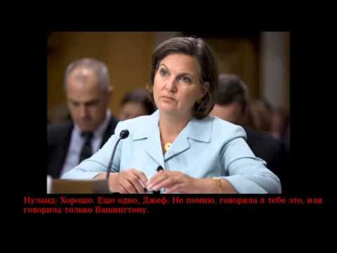 Victoria Nuland, a telephone conversation with Jeffrey