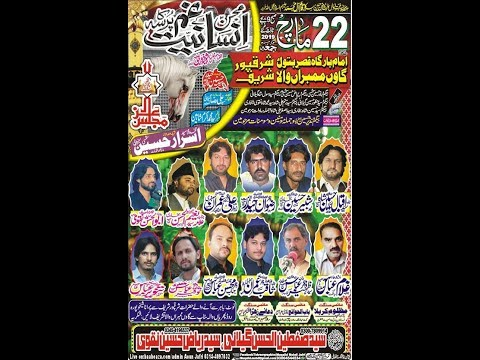 Live Majlis e Aza 22 March 2019 Mimbranwala Sharaqpur  (www.baabeaza.com)
