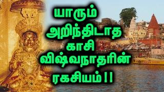உலக புகழ் காசி விஸ்வநாதரின் அறிய ரகசியங்கள்!   Kasi Vishwanadhar Secrets!