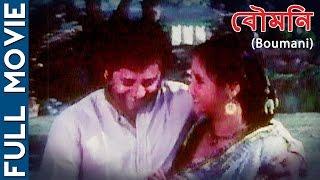 Boumoni (HD) - Superhit Bengali Movie - Soumitra Chatterjee | Tapas Pal | Madhabi Mukherjee