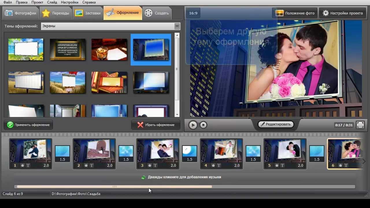 Как сделать слайд-шоу на весь экран 623