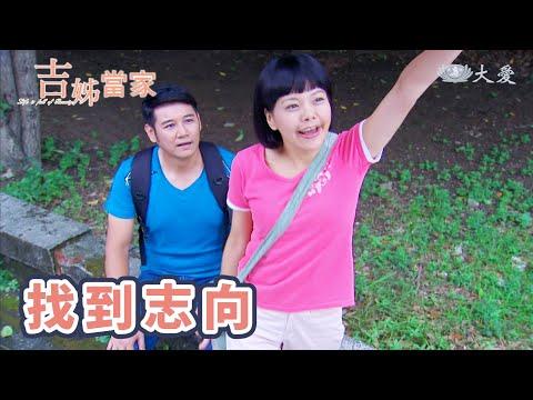 大愛-長情劇展-吉姊當家-EP 07