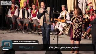 مصر العربية | كلمة رئيس مهرجان الطبول فى حفل الإفتتاح