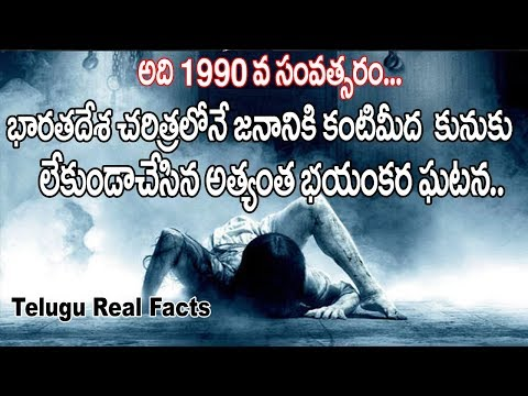 భారతదేశ చరిత్రలోనే అత్యంత భయంకరమైన  సంగటన Unbelievable Incident In The History Of India