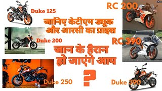 KTM DuKe&RC Price list ||2019 ||full detail ||