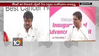 Minister KTR Told about Name | Basavatarakam Cancer Hospital | Advanced BMT Unit | Hyderabad