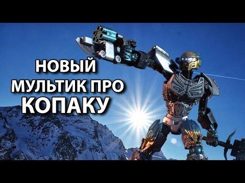 Новый Мультик про Биониклов! видео для детей, битва роботов игрушек лего