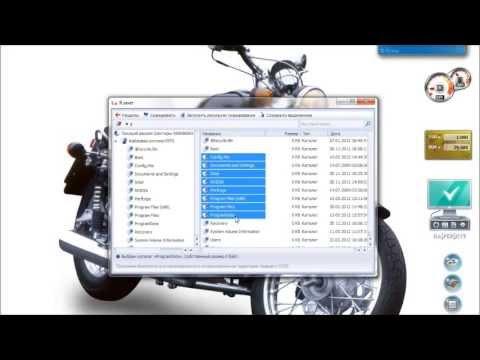 Как Восстановить случайно удалённый файл?
