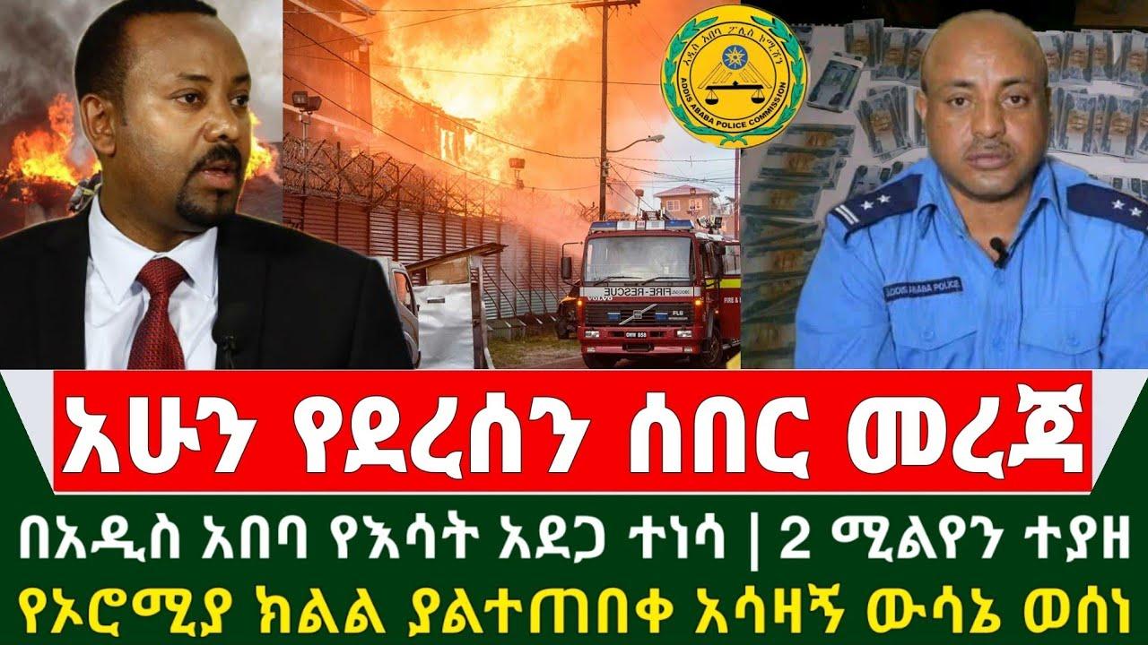 naod tube Daily Ethiopian news abiy ahmed