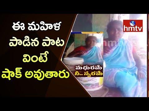 ఈ మహిళ పాడిన పాటలు సోషల్ మీడియాలో వైరల్ అవుతున్నాయి..!  Watch Exclusive Story | hmtv