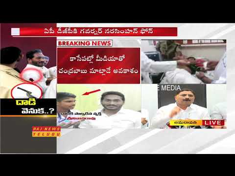 AP Minister Kalava Srinivasulu Speaks to Media over Attack on YS Jagan | Raj News