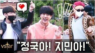 """[모아봄] """"정국아! 지민아!"""" 방탄소년단(BTS) 뮤직뱅크 출근길 모음 (ON The way to music bank)"""