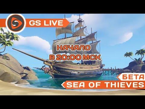 Sea of Thieves ЗБТ. Стрим GS LIVE