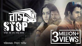 Bus Stop | Apurba | Mamo | Sazu Khadem | Shihab Shaheen | Gaanchill New Drama | 2018