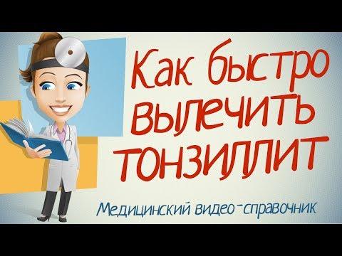 0 - Особливості лікування хронічного тонзиліту народними засобами