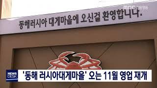 동해 대게마을 11월 영업 재개