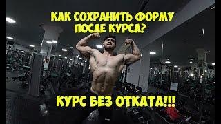КУРС БЕЗ ОТКАТА, КАК СОХРАНИТЬ ФОРМУ ПОСЛЕ КУРСА | Максим Горносталь