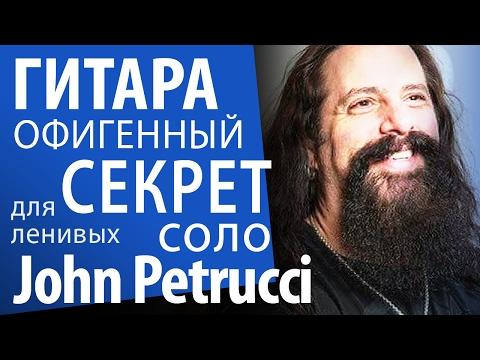 !!! СУПЕР УРОК | Соло для ленивых  -  John Petrucci  -  Простой секрет скоростных соло для ленивых