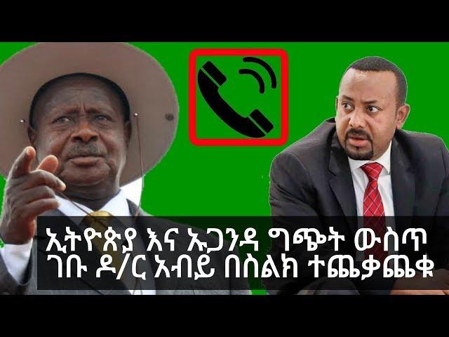 Latest Ethiopian News August 21,2019
