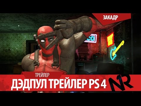 Дэдпул трейлер PS4 / Deadpool Official Trailer PS4