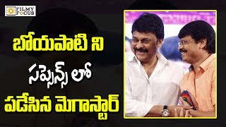 Chiranjeevi Phone Call to Boyapati Srinu || chiru's phone call to boyapati