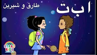 Tareq wa Shireen طارق وشيرين Arabic Cartoon for Kids الاحرف (Episode S1 E9) Alphabet Letter THAL ذ
