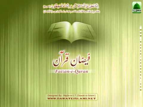 Surah Fatiha - Tafseer