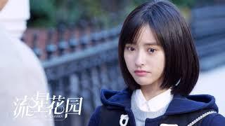 Love Exist  Wei Qi Qi Meteor Garden 2018 Soundtrac