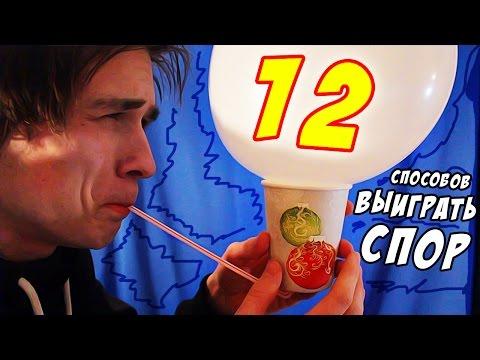 12 СТАВОК в которых ВЫ ВСЕГДА ПОБЕДИТЕ !!! 12 ПРАНКОВ ДЛЯ ДРУГА