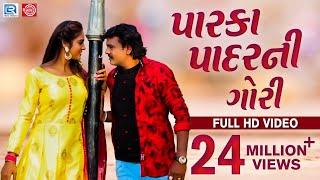 Rakesh Barot Parka Padarni GORI   New Gujarati Song 2018   Full HD VIDEO   RDC Gujarati